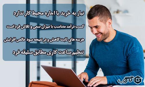 کار در منزل اینترنتی